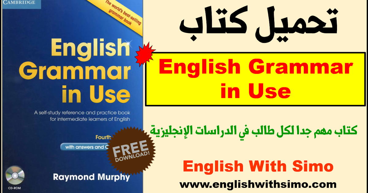 تحميل كتاب english grammar in use