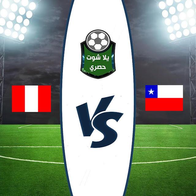 مشاهدة مباراة تشيلي وبيرو