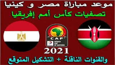 موعد مباراة مصر وكينيا القادمة في تصفيات كأس أمم إفريقيا 2021 والقنوات الناقلة للمباراة