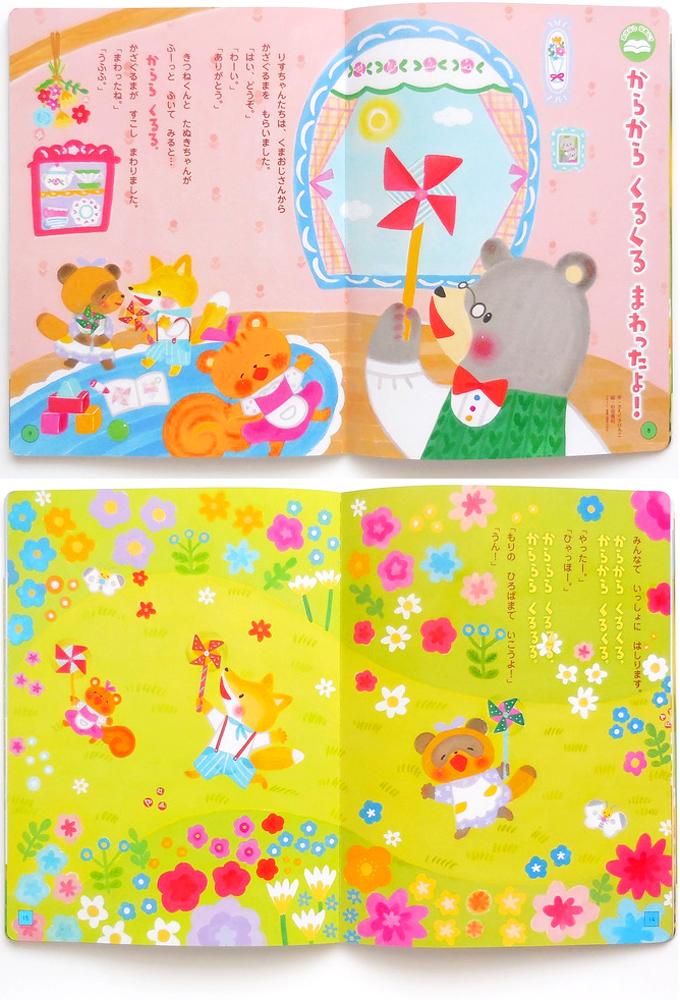 ひかりのくに、5月、絵本、おはなし、イラスト、挿絵、杉田香利