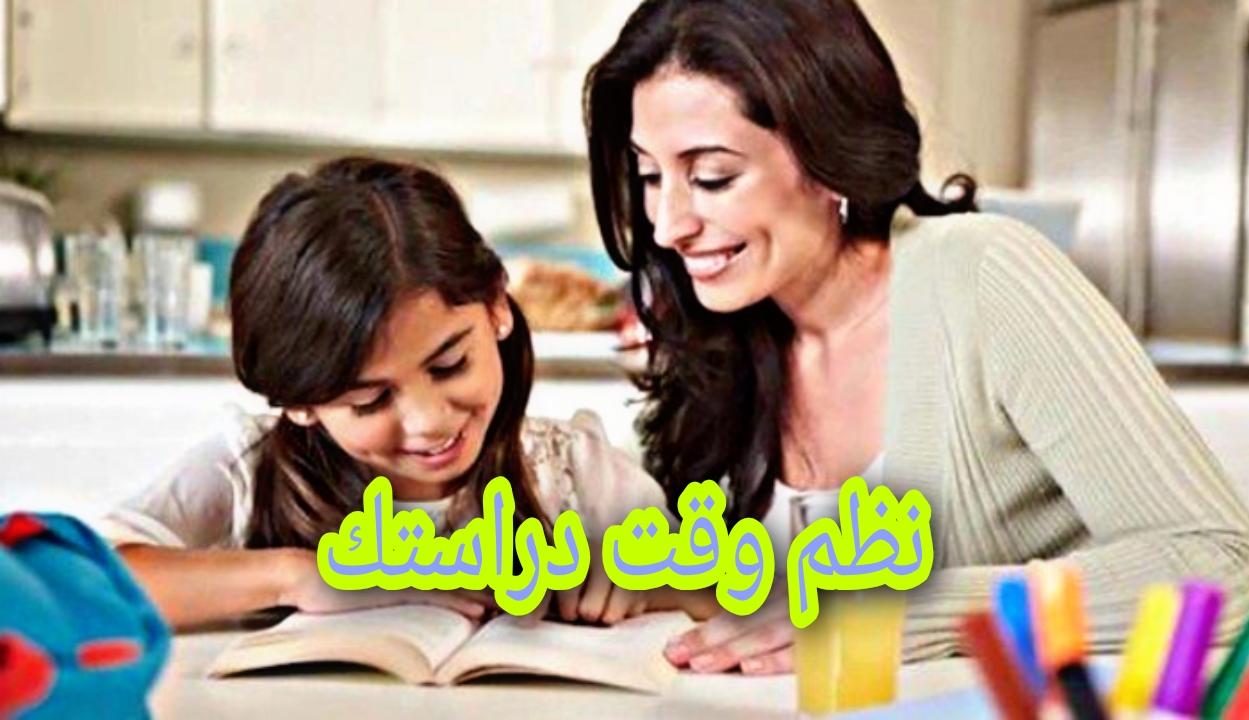 ننشر ~معلومات هامه لتنظيم وقت الطالب لإنجاز مهامه الدراسية
