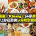 居銮(Kluang)30家美食,让你在柔佛从早吃到宵夜!