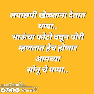 New Marathi Comments For Boy's