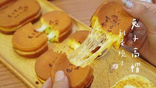 台南永康區美食【兔子高帽雞蛋燒】人氣必點Top1邪惡牽絲起司雞蛋燒!多種療癒系爆漿口味雞蛋糕,每月還會推出隱藏版限定口味|台南雞蛋糕推薦