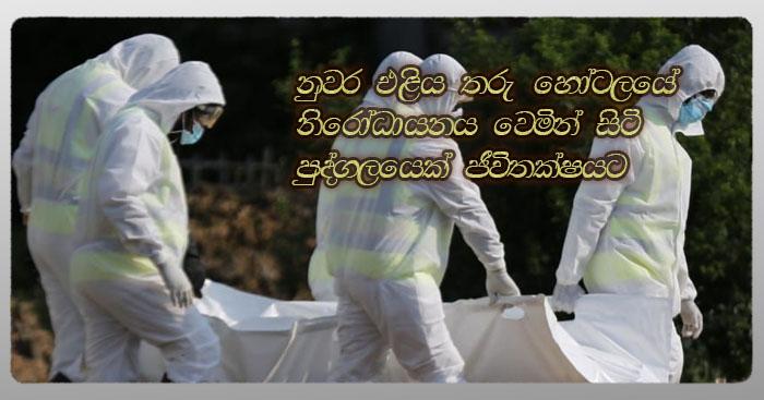 https://www.gossiplanka.com/2020/09/quarantine-person-died.html