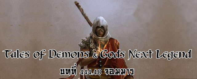 Tales of Demons & Gods Next Legend บทที่ 444.48 จอมมาร