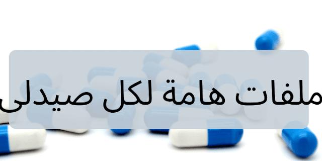 أدوية الصيادلة