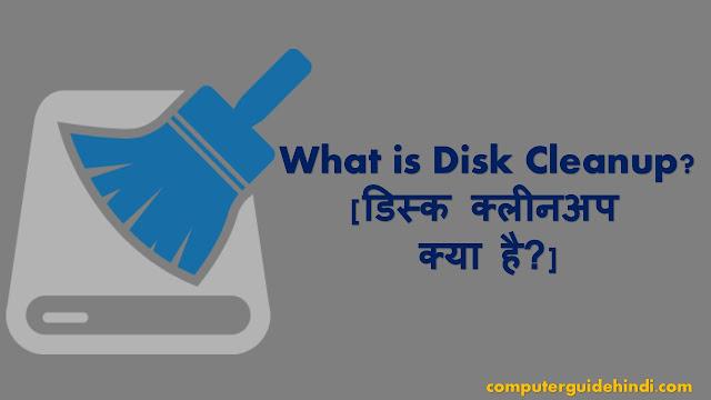 What is Disk Cleanup? in Hindi [डिस्क क्लीनअप क्या है? हिंदी में]