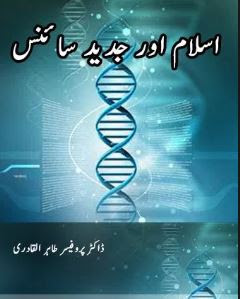 islam aur jadeed science urdu pdf by Tahir Ul Qadri