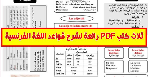ثلاث كتب PDF رائعة لشرح قواعد اللغة الفرنسية جاهزة للتحميل