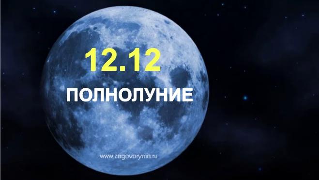 Полнолуние 12.12 повлияет на всех, и особенно на эти 4 знака зодиака