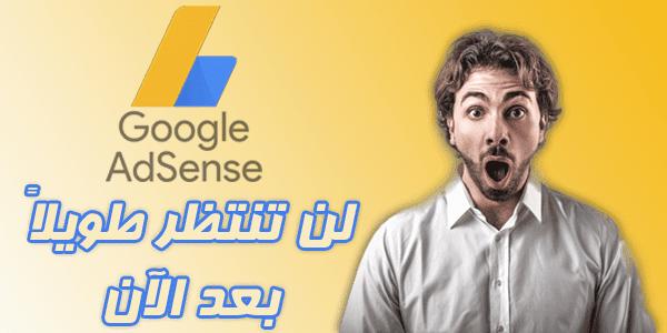 9 خطوات من أجل الحصول على موافقة Google AdSense في أسرع وقت