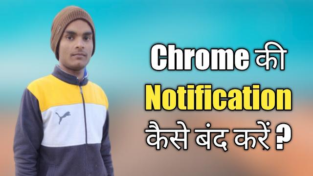 Chrome की Notification कैसे बंद करे? आसान तरीका से