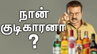 Vijayakanth Openly Talks About His Alcohol Addiction