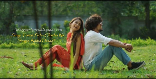 Tomar pichu charbo na lyrics | Nahid hasan