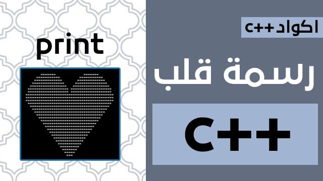 كود لطباعة رسمة القلب بلغة سي بلس بلس c++