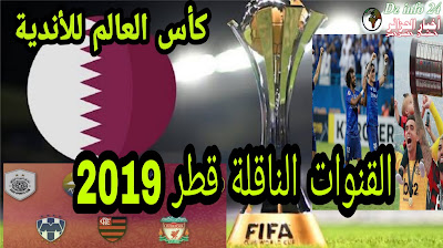 القنوات الناقلة لمباريات كأس العالم للأندية قطر2019,مباراة الترجي والهلال ،القنوات الناقلة