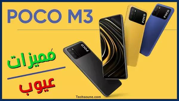 بعد إطلاق هاتف POCO M3: السعر والمواصفات الرسمية