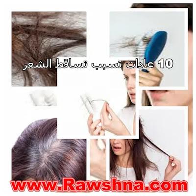 تساقط الشعر | أكثر 10 عادات تسبب تساقط الشعر