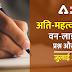 करेंट अफेयर्स One Liner Questions and Answers of JULY 2020 (Part-1): Download PDF