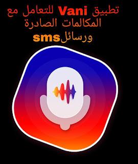 تطبيق Vani للتعامل مع المكالمات الصادرة ورسائلsms