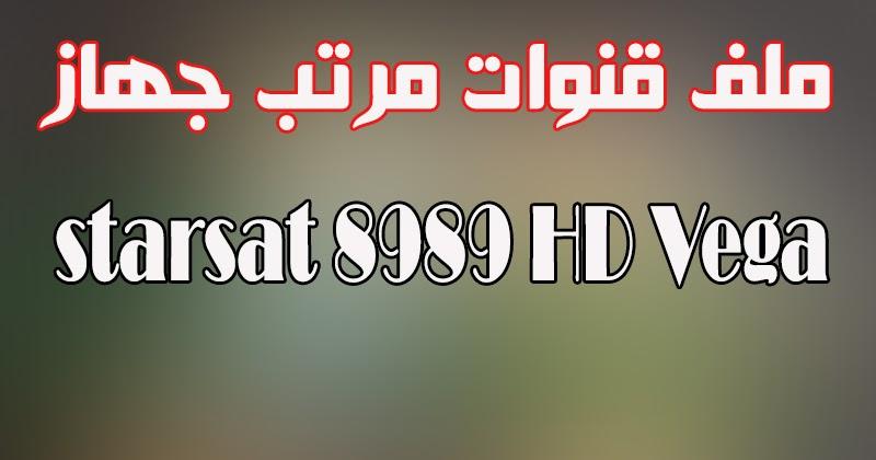 ملف قنوات جهاز ستارسات STARSAT 8989 HD VEGA