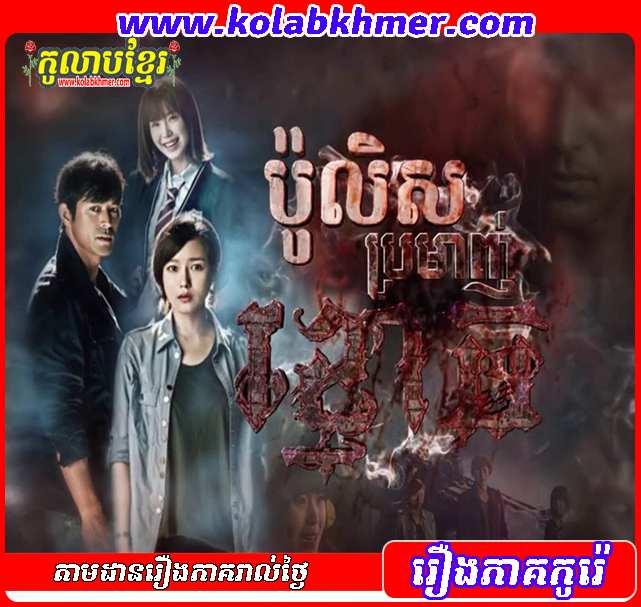 Police Promanh Kmouch Korean Drama, korean movies