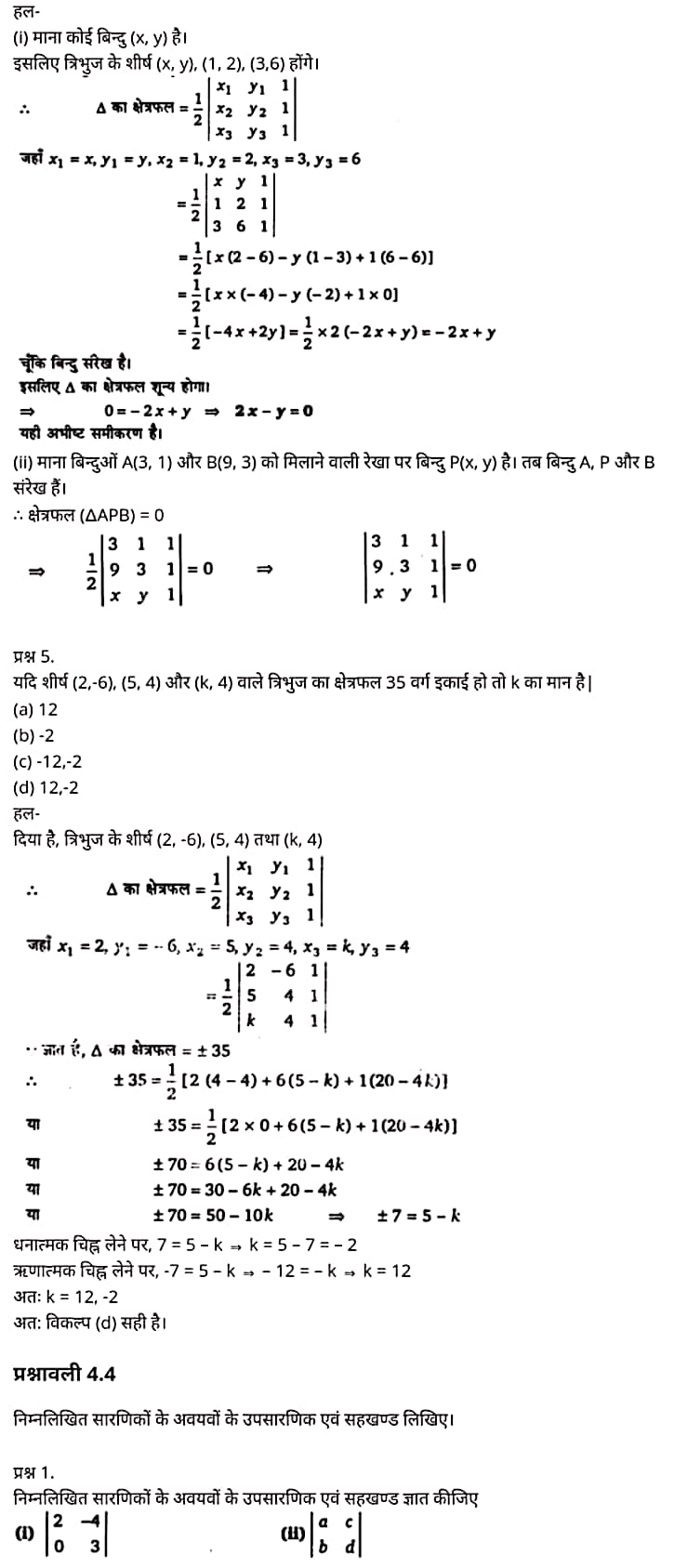 Class 12 Maths, Chapter 4 Hindi Medium,  मैथ्स कक्षा 12 नोट्स pdf,  मैथ्स कक्षा 12 नोट्स 2020 NCERT,  मैथ्स कक्षा 12 PDF,  मैथ्स पुस्तक,  मैथ्स की बुक,  मैथ्स प्रश्नोत्तरी Class 12, 12 वीं मैथ्स पुस्तक RBSE,  बिहार बोर्ड 12 वीं मैथ्स नोट्स,   12th Maths book in hindi,12th Maths notes in hindi,cbse books for class 12,cbse books in hindi,cbse ncert books,class 12 Maths notes in hindi,class 12 hindi ncert solutions,Maths 2020,Maths 2021,Maths 2022,Maths book class 12,Maths book in hindi,Maths class 12 in hindi,Maths notes for class 12 up board in hindi,ncert all books,ncert app in hindi,ncert book solution,ncert books class 10,ncert books class 12,ncert books for class 7,ncert books for upsc in hindi,ncert books in hindi class 10,ncert books in hindi for class 12 Maths,ncert books in hindi for class 6,ncert books in hindi pdf,ncert class 12 hindi book,ncert english book,ncert Maths book in hindi,ncert Maths books in hindi pdf,ncert Maths class 12,ncert in hindi,old ncert books in hindi,online ncert books in hindi,up board 12th,up board 12th syllabus,up board class 10 hindi book,up board class 12 books,up board class 12 new syllabus,up Board Maths 2020,up Board Maths 2021,up Board Maths 2022,up Board Maths 2023,up board intermediate Maths syllabus,up board intermediate syllabus 2021,Up board Master 2021,up board model paper 2021,up board model paper all subject,up board new syllabus of class 12th Maths,up board paper 2021,Up board syllabus 2021,UP board syllabus 2022,  12 veen maiths buk hindee mein, 12 veen maiths nots hindee mein, seebeeesasee kitaaben 12 ke lie, seebeeesasee kitaaben hindee mein, seebeeesasee enaseeaaratee kitaaben, klaas 12 maiths nots in hindee, klaas 12 hindee enaseeteeaar solyooshans, maiths 2020, maiths 2021, maiths 2022, maiths buk klaas 12, maiths buk in hindee, maiths klaas 12 hindee mein, maiths nots phor klaas 12 ap bord in hindee, nchairt all books, nchairt app in hindi, nchairt book solution, nchairt books klaas 10, nchairt books klaas 12