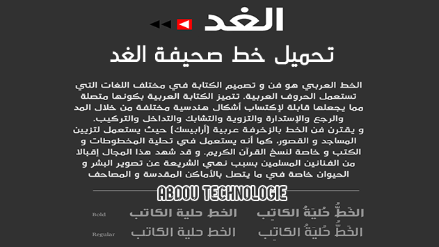 تحميل خط صحيفة الغد |Download Al-Ghad line