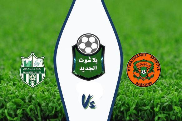 نتيجة مباراة نهضة بركان ورجاء بني ملال اليوم بتاريخ 2020/01/06 الدوري المغربي