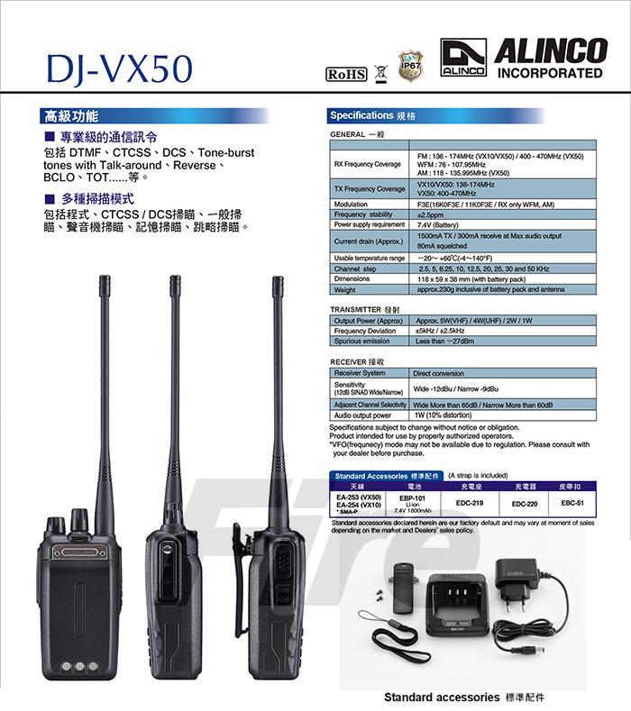 《光華車神》ALINCO DJ-VX50 雙頻 IP67 無線電 對講機 VX50 航空頻道 DJVX50 防水防塵