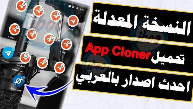تحميل برنامج App Cloner  احدث اصدار 2021