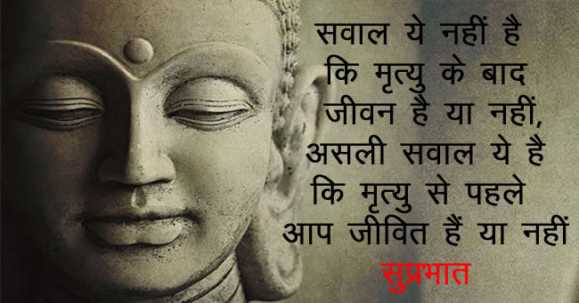 Best Buddha Suprabhat Suvichar Photo