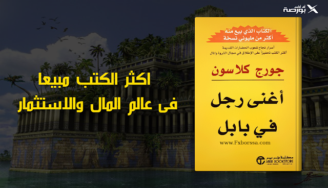 كتاب اغنى رجل فى بابل مترجم عربى | The Richest Man in Babylon