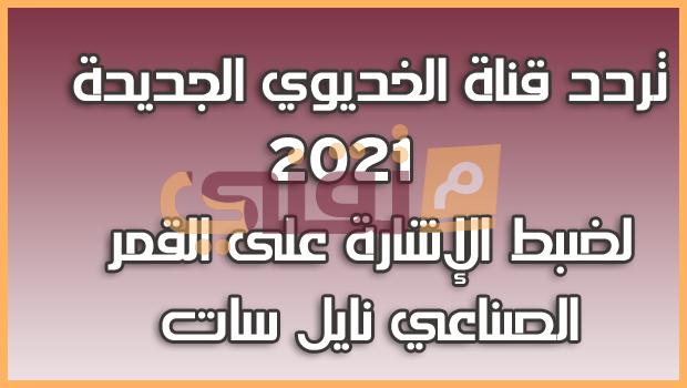 أضف التحديث الجديد لتردد قناة الخديوي على النايل سات