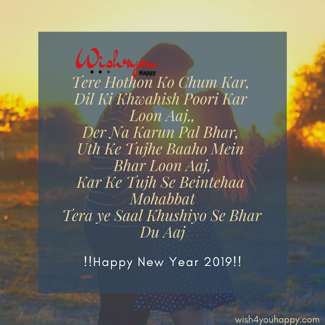 Happy New Year Love Shayari, Tere Hothon Ko Chum Kar