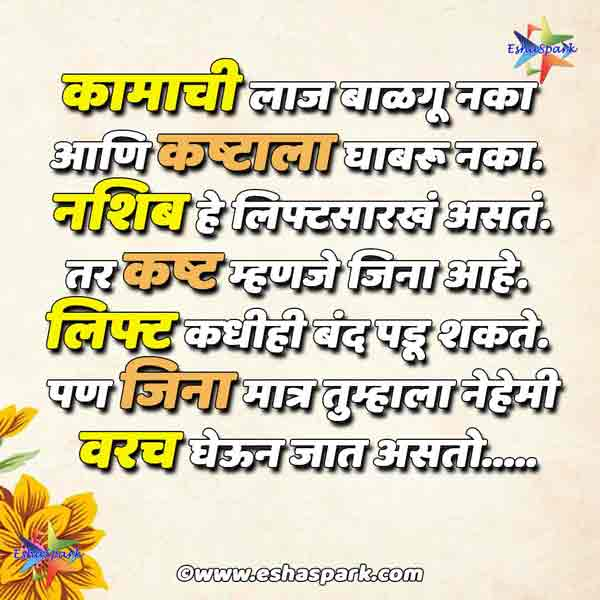 BEST MARATHI SUVICHAR IMAGES QUOTES