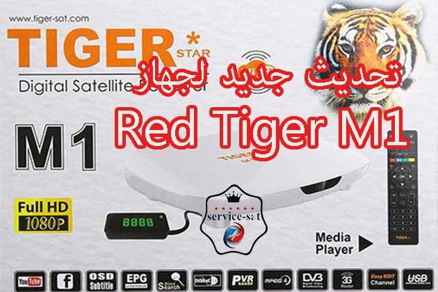 تحديث جديد لجهاز Red Tiger M1