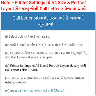 Download Call Latter for GSSSB Bin Sachivalay Clerk & Office Assistant Posts 2019