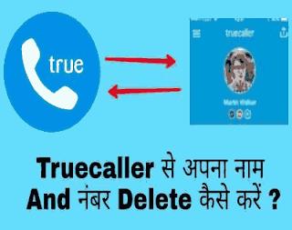 Truecaller app से अपना नाम कैसे delete करते हैं