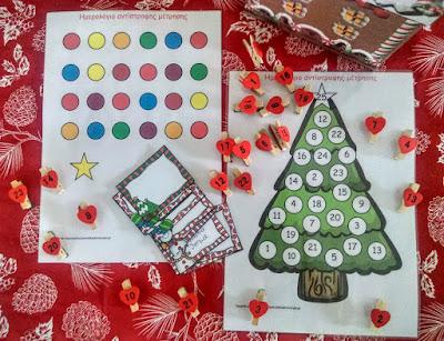 Blogmas day 1/Ημερολόγιο αντίστροφης μέτρησης για τα Χριστούγεννα!