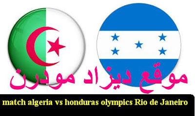 مباراة الجزائر الهندوراس match honduras vs algeria olympics rio de janeiro
