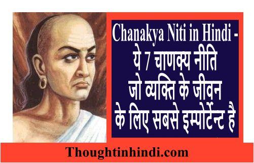 Chanakya Niti in Hindi - ये 7 चाणक्य नीति जो व्यक्ति के जीवन के लिए सबसे इम्पोर्टेन्ट है