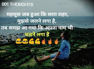 Whatsapp Attitude Status in Hindi | Latest ऐटीट्यूड स्टेटस हिन्दी में With Images *Updated*