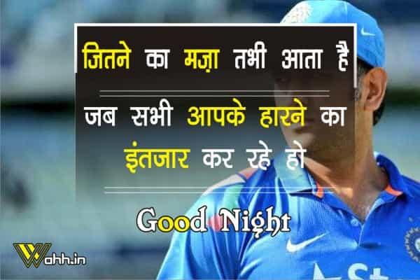 Jitane-Ka-Maza-Tab-Hi-Aata-Hain-Quotes-In-Hindi