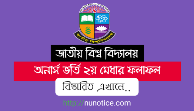 Nu honours 2nd merit result 2019