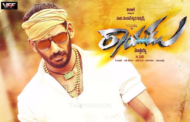 Rayudu Movie Review,Rayudu Telugu Movie Review .Rayudu movie ratings ,Rayudu movie updates ,Rayudu movie hit or flop ,Rayudu cinema news,Rayudu ratings,Vishal Rayudu Reviews,Telugucinemas.in Rayudu review,Sandeep Iragavarapu Rayudu review,
