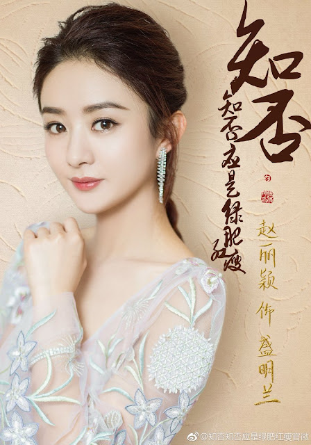 Legend of the Concubine's Daughter Ming Lan Zhao Li Ying