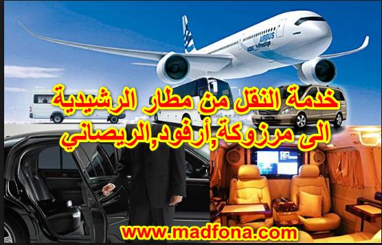 خدمة النقل من مطار الرشيدية الى مرزوكة,أرفود,الريصاني
