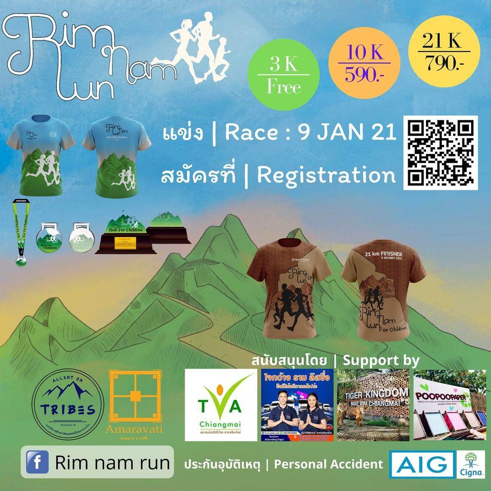 Rim Nam Run 2021 | ริมน้ำรัน